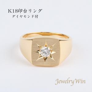 印台 K18 リング ダイヤモンド付き 0.3ct 18金