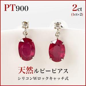天然大粒ルビーピアス!! 両耳トータル2カラットとダイヤモンドの贅沢な組み合わせ♪ 清楚な雰囲気を醸...