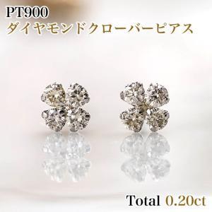ダイヤモンドクローバーピアス!! 両耳トータル0.20ctとプラチナの贅沢な組み合わせ♪ 清楚な雰囲...
