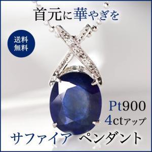 サファイアで首元に華やぎを♪ 連なったサファイアの間には、透き通るように輝く本物天然ダイヤモンド!!...