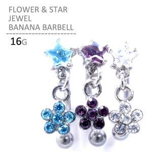 ボディピアス ボディーピアス フラワー&スタージュエルバナナバーベル 16G|jewels-store