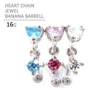 ボディピアス ボディーピアス ハートチェーンジュエルバナナバーベル 16G|jewels-store