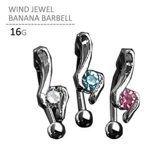 ボディピアス ウィンドジュエルバナナバーベル 16G ボディーピアス|jewels-store