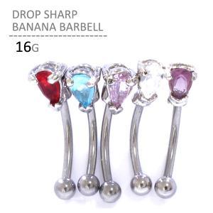 ボディピアス ボディーピアス ドロップシャープバナナバーベル 16G|jewels-store