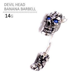 ボディピアス ボディーピアス デビルヘッドバナナバーベル 14G|jewels-store