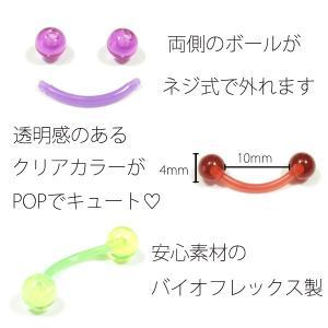 ■ボディピアス/ボディーピアス■フレックスバナナバーベル/16G jewels-store 04