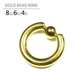 ボディピアス 8G 6G 4G ゴールドビーズリング キャプティブ ビーズリング 耳ピアス イヤーロブ 耳 拡張 ラージホール ボデーピアス|jewels-store