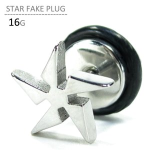 ボディピアス 16G ボディーピアス スターフェイクプラグ 星|jewels-store