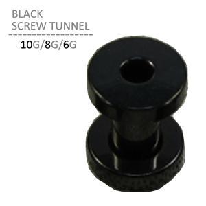 ボディピアス 10G 8G 6G ブラックスクリュートンネル 耳ピアス シンプル 拡張 ブラック ボディーピアス|jewels-store