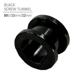 ボディピアス 00G 11mm 12mm ブラックスクリュートンネル 耳ピアス シンプル 拡張 ブラック ボディーピアス|jewels-store