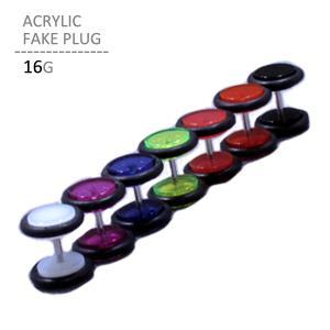 ボディピアス ボディーピアス アクリルフェイクプラグ 16G|jewels-store