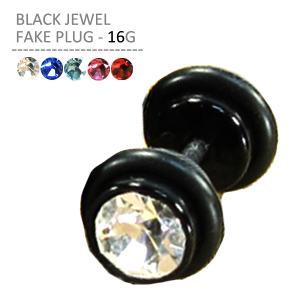 ボディピアス 16G ブラックジュエルフェイクプラグ 軟骨ピアス 耳ピアス ボディーピアス|jewels-store