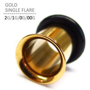 ボディピアス 2G 1G 0G 00G ゴールドシングルフレア 耳ピアス 拡張 ゴールド ステンレス シンプル Oリング jewels-store