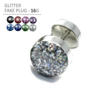 ボディピアス 16G ボディーピアス グリッターフェイクプラグ|jewels-store