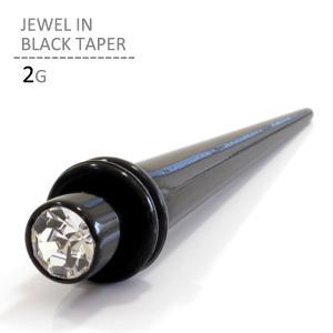 ボディピアス 2G ジュエルインブラックテーパー 耳ピアス シンプル 拡張 ブラック Oリング ボディーピアス|jewels-store