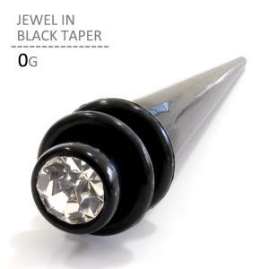 ボディピアス 0G ジュエルインブラックテーパー 耳ピアス シンプル 拡張 ブラック Oリング ボディーピアス|jewels-store