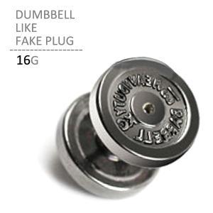 ボディピアス ダンベルライクフェイクプラグ 16G ボディーピアス|jewels-store