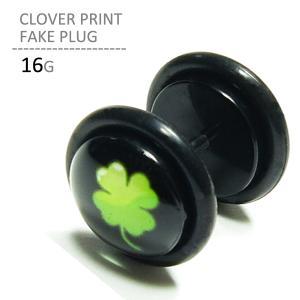 ボディピアス クローバープリントフェイクプラグ 16G ボディーピアス|jewels-store
