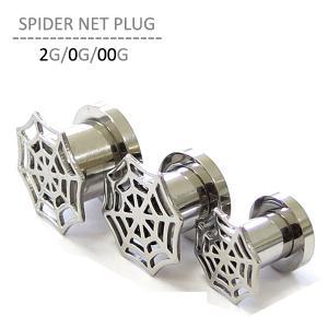 ボディピアス 2G 0G 00G スパイダーネットプラグ 耳ピアス 拡張 蜘蛛 ラージホール ステンレス|jewels-store