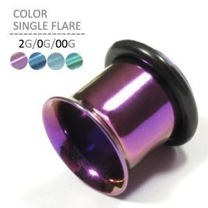 ボディピアス 2G 0G 00G カラーシングルフレア 耳ピアス 拡張 シンプル Oリング jewels-store