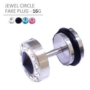 ボディピアス 16G ジュエルサークルフェイクプラグ 耳ピアス シンプル キャッチ バーベル ボディーピアス|jewels-store