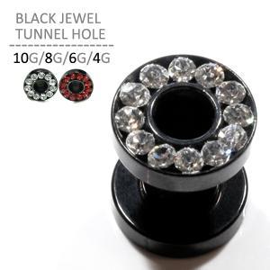 ボディピアス ブラックジュエルトンネルホール/10G・8G・6G・4G 拡張|jewels-store