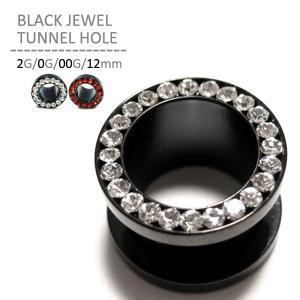 ボディピアス ブラックジュエルトンネルホール/2G・0G・00G・12mm 拡張|jewels-store
