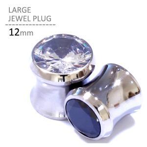 ボディピアス 12mm ラージジュエルプラグホール 耳ピアス 拡張 一粒 シンプル ステンレス ボディーピアス|jewels-store