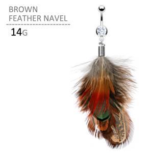 ボディピアス ブラウンフェザーネイブル 14G ボディーピアス|jewels-store