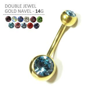 ボディピアス ボディーピアス ダブルジュエルゴールドネイブル 14G|jewels-store