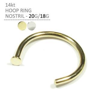 ボディピアス 鼻ピアス 14Ktフープリングノストリル 20G 18G プレゼント 14金 ジュエルズ ボディーピアス|jewels-store