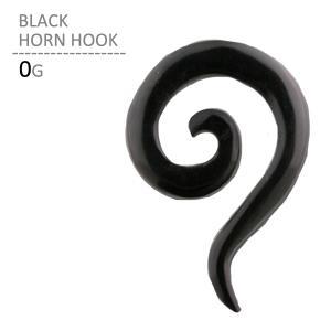 ボディピアス 0G ブラックホーンフック 天然素材 オーガニック 拡張 ラージホール 金属アレルギー フックピアス|jewels-store