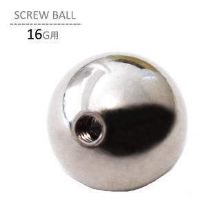 ボディピアス スクリューボール 16ゲージ用 スペア jewels-store