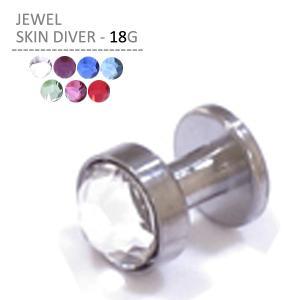 ボディピアス ボディーピアス ジュエルスキンダイバー 18G|jewels-store