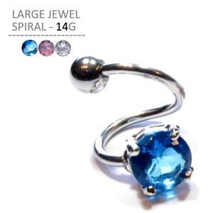 ボディピアス ボディーピアス ラージジュエルスパイラル 14G|jewels-store