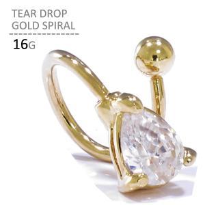 ボディピアス ボディーピアス ティアドロップゴールドスパイラル 16G|jewels-store