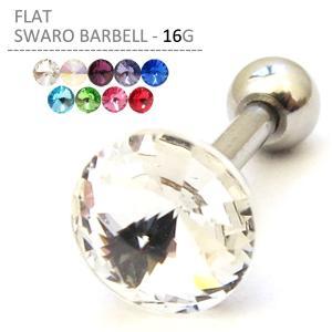 ボディピアス フラットスワロフスキーバーベル/16G ジュエリー|jewels-store