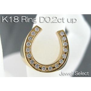 K18 イエローゴールド 無垢 馬蹄 ダイヤモンドリング 指輪 D0.2ctup|jewelselect