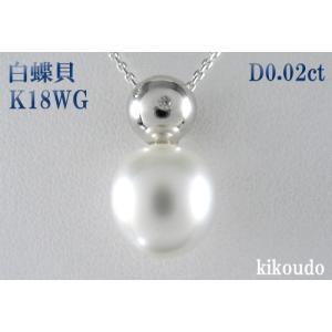 K18WG ホワイトゴールド 極上南洋パール ネックレス 白蝶貝10mm ダイヤモンド D0.02ct|jewelselect