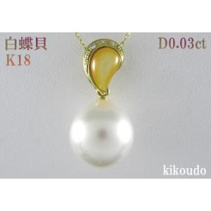 K18 イエローゴールド 上質南洋パール 白蝶貝12.3mm ネックレス ダイヤモンド D0.03ct|jewelselect