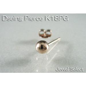 K18PG ピンクゴールド ミラーボール スタッドピアス片耳用|jewelselect