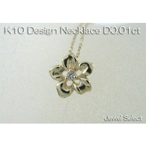 SALE K10 イエローゴールド ダイヤモンド フラワーネックレス D0.01ct|jewelselect