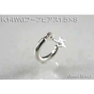 K14WG ホワイトゴールド 1.5×8 フープピアス片耳用|jewelselect