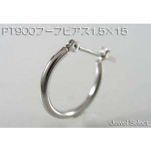 PT900 プラチナ 1.5×15 フープピアス片耳用|jewelselect
