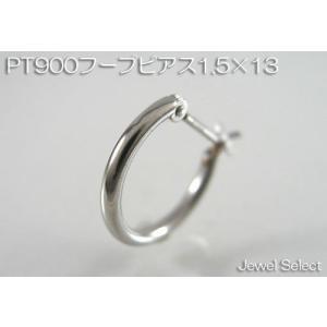 PT900 プラチナ 1.5×13 フープピアス片耳用|jewelselect