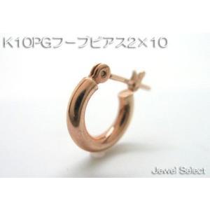 K10PG ピンクゴールド 2×10 フープピア片耳用|jewelselect