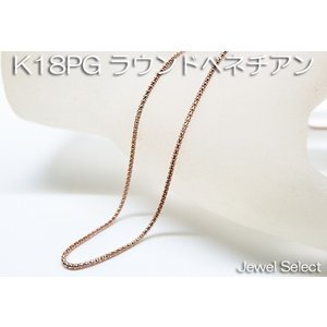 K18PG ピンクゴールド ラウンドベネチアン フリーチェーン ネックレス50cm 使いやすい大きめ引き輪|jewelselect