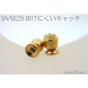 抜けにくいキャッチ ピアス シルバー925 K18 イエローゴールド K18WG ホワイトゴールド K18PG ピンクゴールド PT900 プラチナ|jewelselect
