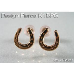 K18PG ピンクゴールド 馬蹄 スタッドピアス両耳用|jewelselect