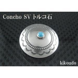 シルバー925 トルコ石 コンチョ|jewelselect